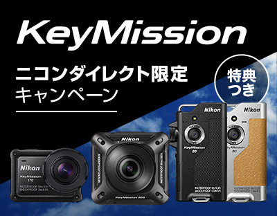 KeyMission ニコンダイレクト限定キャンペーン