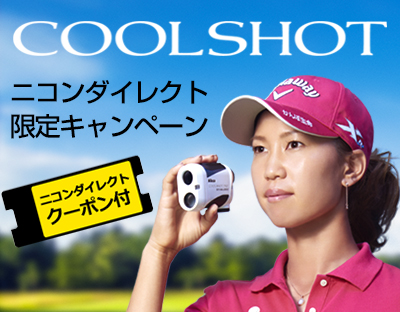 COOLSHOT ニコンダイレクト限定キャンペーン