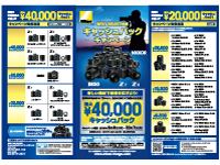 BEST SELECTION キャッシュバックキャンペーン 応募用紙