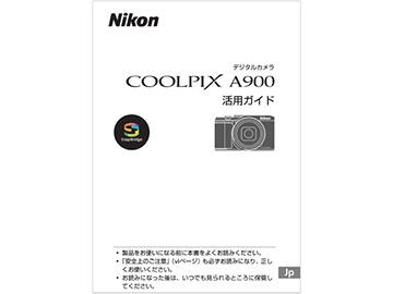 COOLPIX A900 活用ガイド