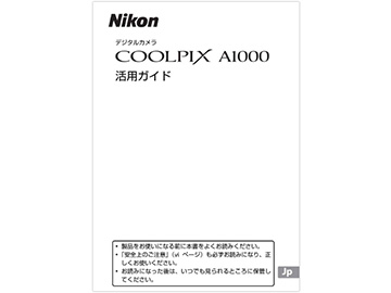 COOLPIX A1000 活用ガイド
