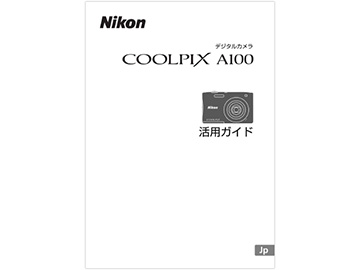 COOLPIX A100 活用ガイド